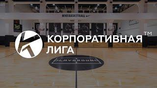 Беркуты Wolves Первая лига Тур 3 Осень 2020
