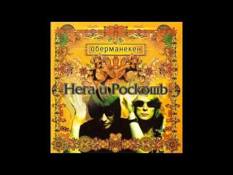 Оберманекен / Obermaneken - Нега и роскошь / Bliss & Luxury (Full Album, Russia, 1998)