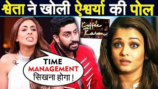 Koffee With Karan पर Shweta Bachchan ने खोली Aishwarya Rai पोल