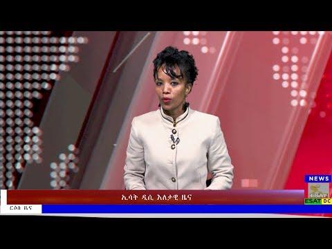 ESAT DC Daily News Tue 12 Feb 2019