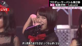 ラストアイドル in AbemaTV ラルーチェ 「Everything will be all right」FULL version