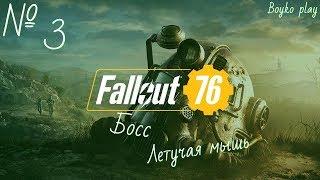 Fallout 76 - № 3