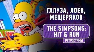 The Simpsons: Hit & Run. Ретрострим