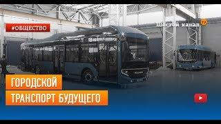 Городской транспорт будущего