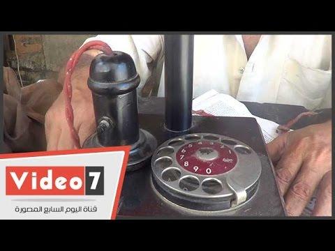 اليوم السابع : بالفيديو..عم تركى يحتفظ بتليفون سويدى عمره 89 عام وسعره 2000 جنيه