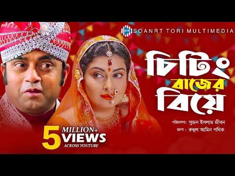 Cheatingbajer Biye । Akhomo Hasan । Mukti । Bangla Natok 2019 । STM