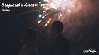 Владислав и Алеся | Часть 2 | Гомель 2018
