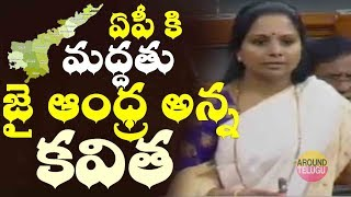 TRS MP Kavitha Supports To AP Special Status In Lok Sabha