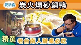 【炭火燜砂鍋鴨 老台南人都知道的經典辦桌菜!】愛玩客 精華