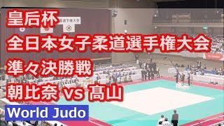 全日本女子柔道選手権 2019 準々決勝 朝比奈 vs 髙山 Judo