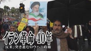 イラン革命40年 「反米」突き進むロウハニ政権