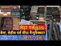 Leather Purse@35/- Ladies Purse, Belt Factory | Quality Leather, Customize Purse, Direst Factory