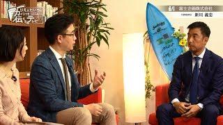 『りえ&たいちのカイシャを伝えるテレビ』#029「富士企画株式会社」(2018.03.25)【チバテレ公式】 thumbnail