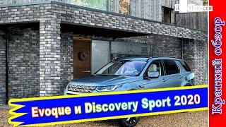 Авто обзор - LAND Rover Кроссоверы Evoque и Discovery Sport представлены в версиях PHEV