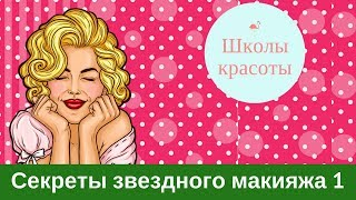 Секреты звездного макияжа 1: Создаем образ Бритни Спирз