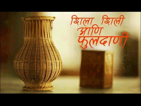 Zila Zili aani Fuldani |  A Documentary Film on Tribal Bamboo Craft of Konkan Tribes, Maharashtra