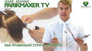 Как правильно стричь бритвой. Вячеслав  Дюденко  парикмахер тв parikmaxer.tv