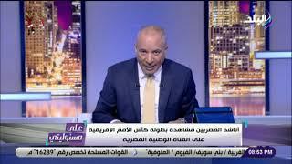 أحمد موسى للمصريين : «اقفلوا قناة الأعداء .. واتفرج على القناة الوطنية تايم سبورت»