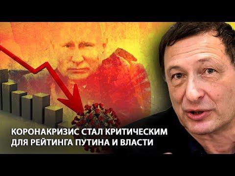 Коронакризис стал критическим для рейтинга Путина и власти