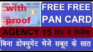 pan card agency free and fast pan card ready 15 days deliver your address