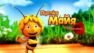 Пчелка Майя - Королевская Корона. Maya the Bee - Royal Crown. Развивающий мультик (ИГРА)