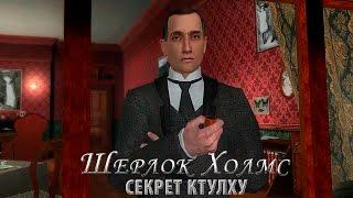 Шерлок Холмс: Секрет Ктулху. 4 серия. Психи