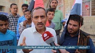 ناشطون : الإمارات لديها أجندة تسعى لإضعاف الدولة مستقبلا