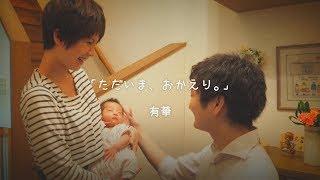 11月3日よりライブ会場、BASEより発売中 有華 3rd Single 「ただいま、...