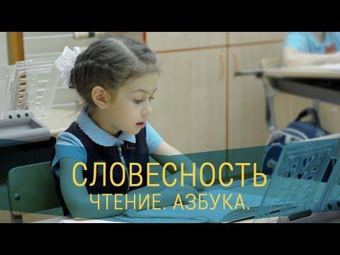 Видеоуроки чтение 1 класс