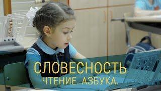 Урок чтения. Азбука. 1 класс