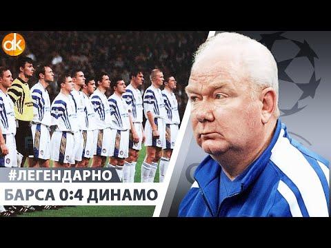 Барселона 0:4 Динамо. Как Лобановский показал Гвардиоле БУДУЩЕЕ