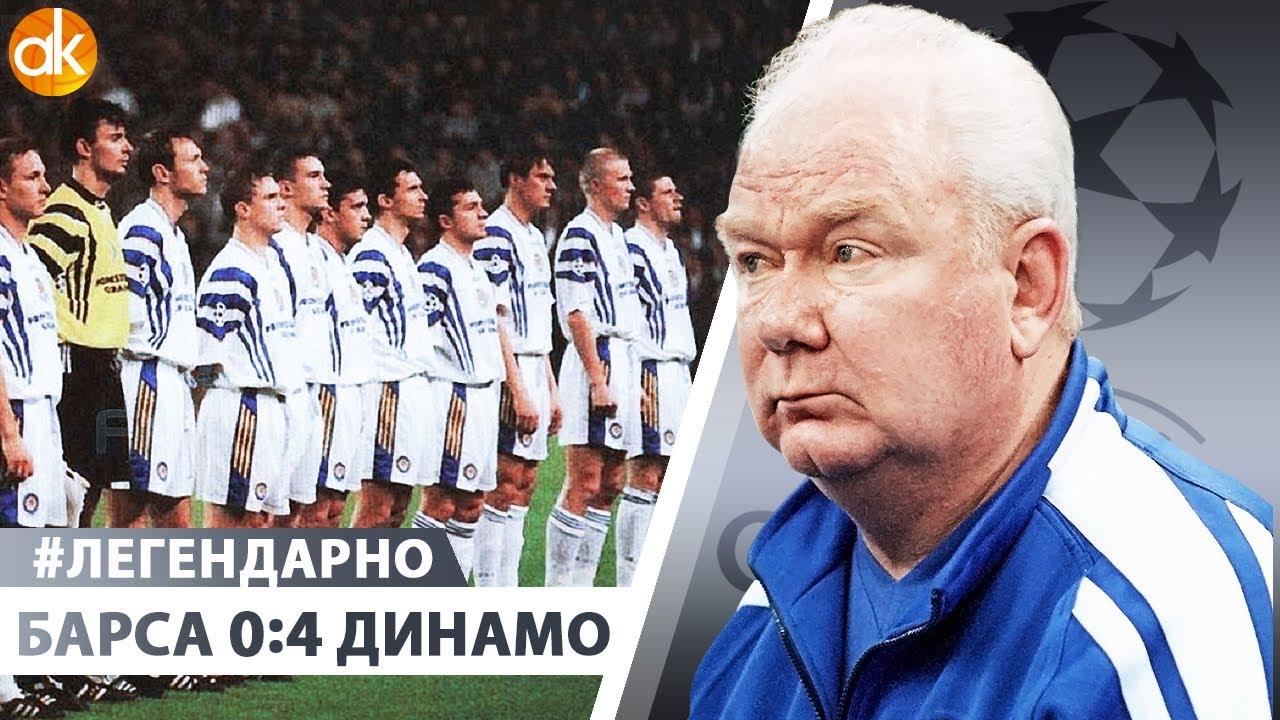 Barselona 0 4 Dinamo Kak Lobanovskij Pokazal Gvardiole Budushee Youtube