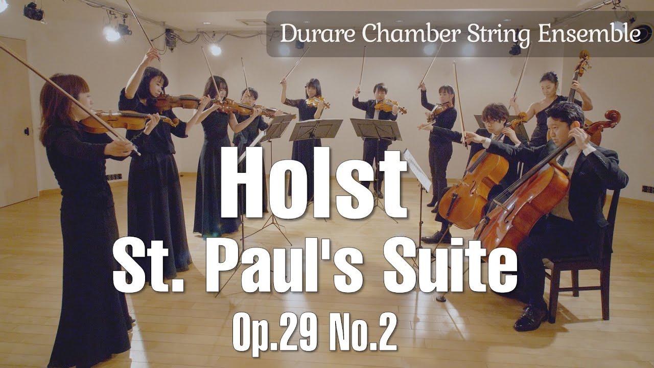 ホルストのセントポール組曲の動画が配信されました