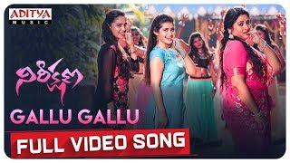 Gallu Gallu Full Video Song | Nireekshana Songs  | Sai Ronak, Ena Saha,  | Mantra Anand