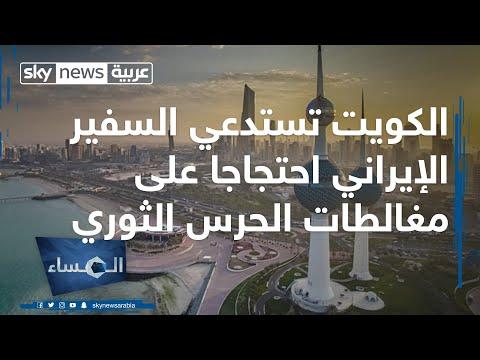 الكويت تستدعي السفير الإيراني احتجاجا على مغالطات الحرس الثوري
