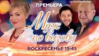 Муж по вызову   фильм НТВ   2015   анонс