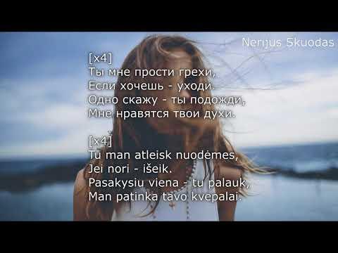 [lyrics] Mr. VeN - Духи [LIETUVIŠKAI]