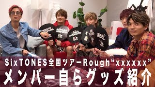 "SixTONES - 「Rough""XXXXXX""」グッズ紹介"