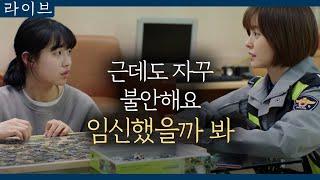 tvN Live 피해자를 위해 최선을 다하는 장미와 정오 180415 EP.12