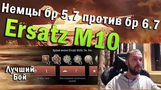 Ersatz M10 Лучший бой War Thunder #71   Немцы бр 5.7 против бр 6.7