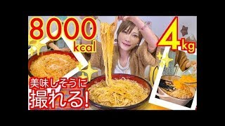 【MUKBANG】 LET'S MAKE CARBONARA WITH MILK!! Using Xperia FOR Amazing Photos!! 4Kg 8000kcal[Use CC]