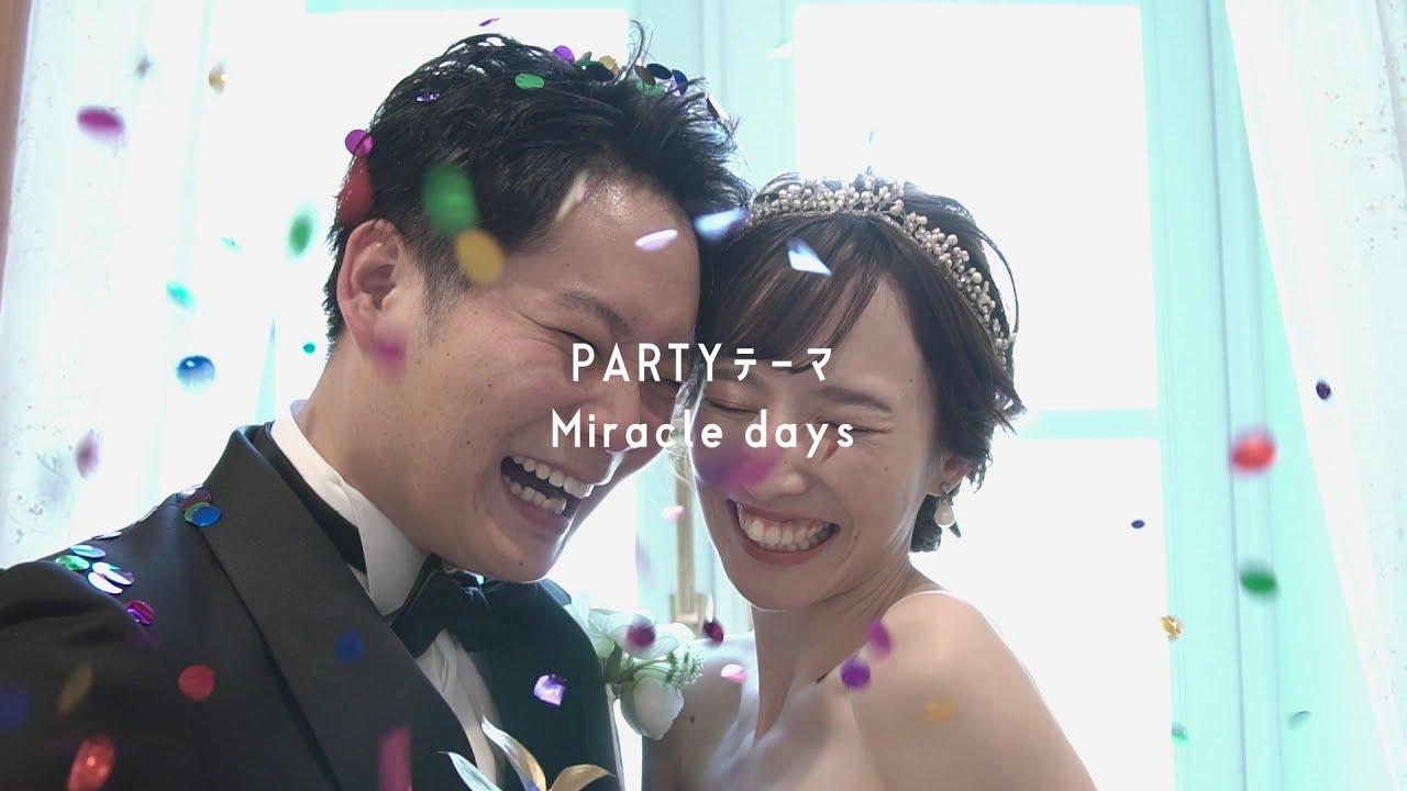 【心躍る結婚式】Wedding Theme:Miracle days ウェディングプランナー同士の結婚式に密着 アーヴェリール迎賓館 岡山 T&G