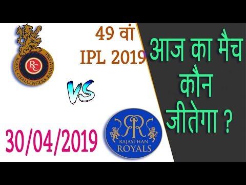 IPL 2019 30th April 2019 Me Kon Jeetega। Aaj Ka IPL Match 2019 Kon Jitega। RCB Vs RR । RR Vs Vs RCB
