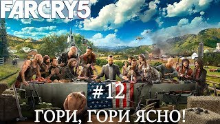 Far Cry 5   Прохождение Часть #12 Гори, Гори Ясно!