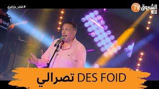 """الشاب عباس يتألق في أداء أغنية """"des fois تصرالي"""" #غني_جزايري"""