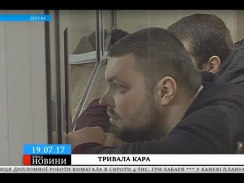 ТРК ВіККА: Справу щодо організатора та виконавця вбивства корсунського журналіста передали до суду
