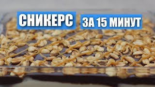Сладкая каша - Торт СНИКЕРС за 15 минут БЕЗ выпечки. Проверка рецепта от Кристины Конаковой