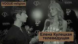 Елена Кулецкая поведала VOGUE-religion о том в чем правильно встречать Новый Год