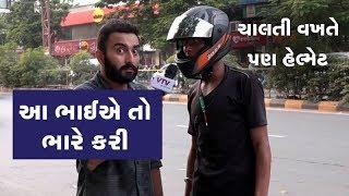 ટ્રાફિકના નવા નિયમોની સામે અમદાવાદીઓનો મિજાજ જુઓ, પેટ પકડીને હસી પડશો| VTV Gujarati News