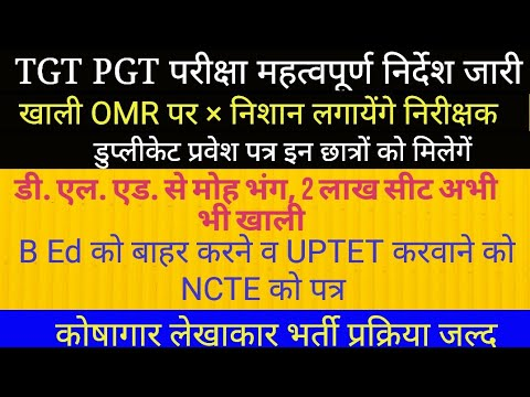 Download TGT PGT महत्वपूर्ण निर्देश, डुप्लीकेट प्रवेश पत्र D El Ed NEWS UPTET कोषागार लेखाकार भर्ती पूरी होगी